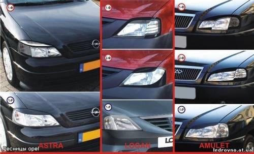 Ресницы Opel, Dacia, Amulet